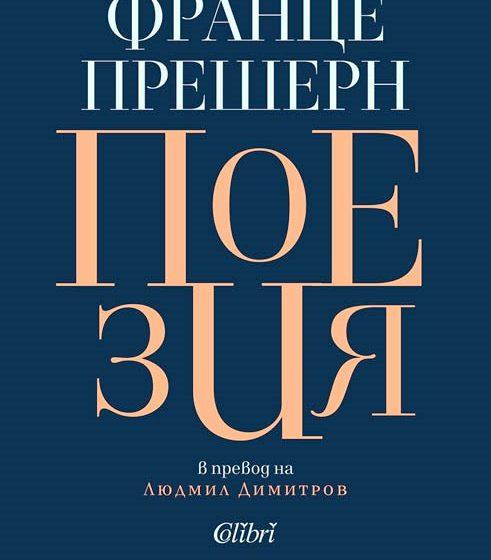 Поетичните откровения на Франце Прешерн за първи път на български език