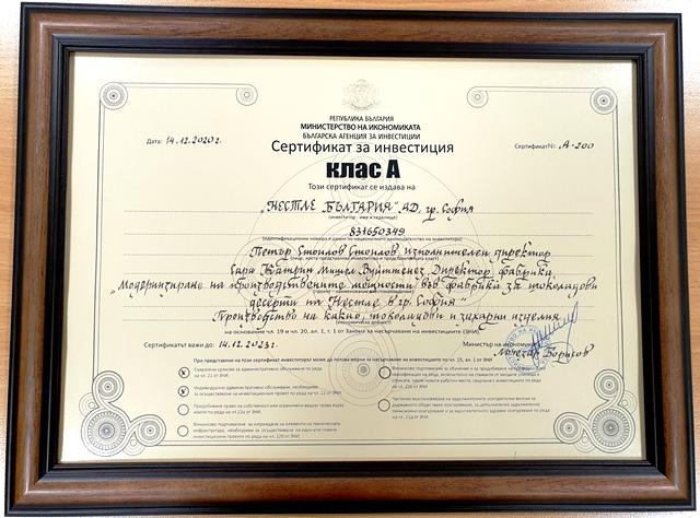 Нестле България със сертификат за инвеститор клас А