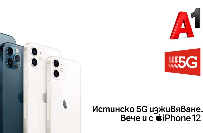 5G  мрежата на А1  става достъпна за моделите iPhone 12 с новата версия на iOS