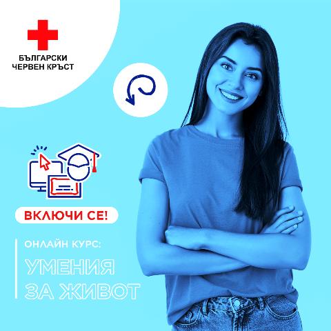Българският Червен кръст започва онлайн обучения