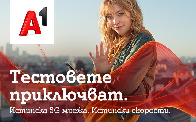 Разпределиха радиочестотния спектър 3,6 GHz в България