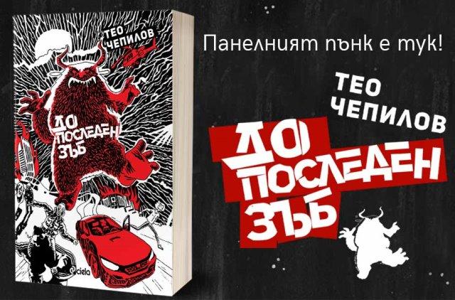 Постапокалиптичен пънк в дебютния роман на Тео Чепилов
