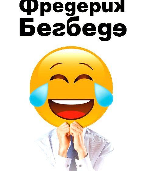 Човекът, който плаче от смях