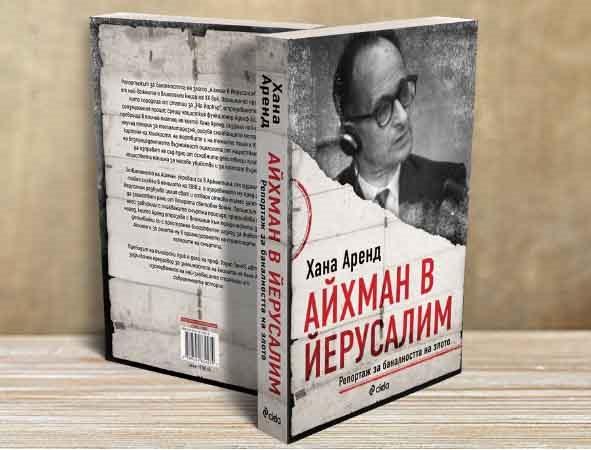 "Смразяващ портрет на Холокоста в ""Айхман в Йерусалим"""