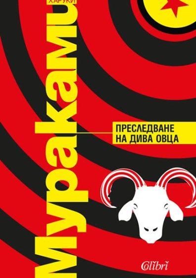 Харуки Мураками в преследване на дива овца