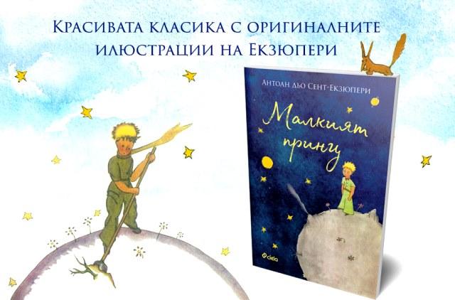 """""""Малкият принц"""" с ново издание"""