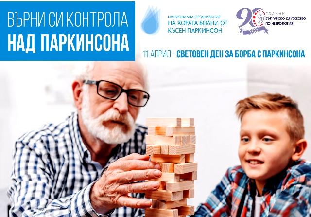 Световен ден за борба с болестта на Паркинсон