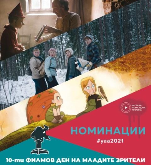 Десети филмов ден на младите зрители