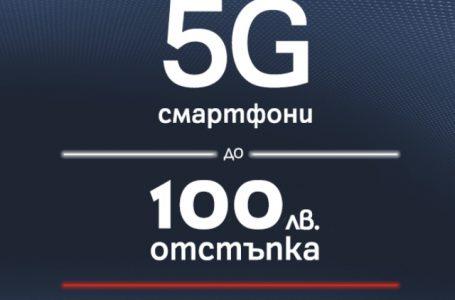 А1 намалява цените на 5G смартфони