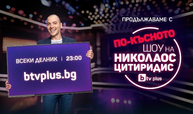 """""""По-късното шоу на Николаос Цитиридис"""" само в интернет"""