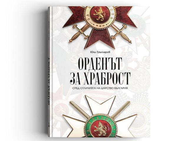 Орден за храброст за Гергьовден