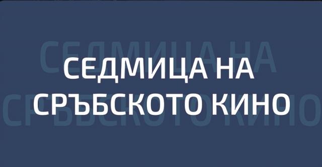 Седмица на сръбското кино
