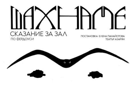 """""""Шахнаме: Сказание за Зал"""" за първи път на българска сцена"""