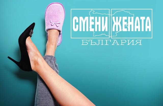 """Нов сезон на """"Смени жената"""""""