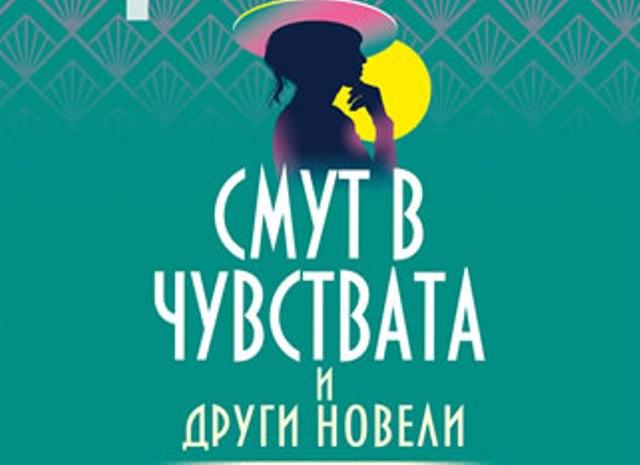 Смут в чувствата и други новели на Стефан Цвайг