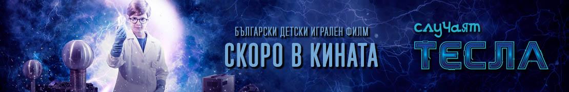 Случаят Тесла - български детски игрален филм