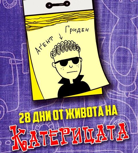 Иван Андрусяк със забавна история на един тийнейджър