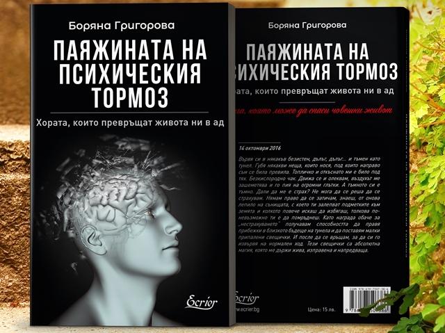 Боряна Григорова за паяжината на психическия тормоз