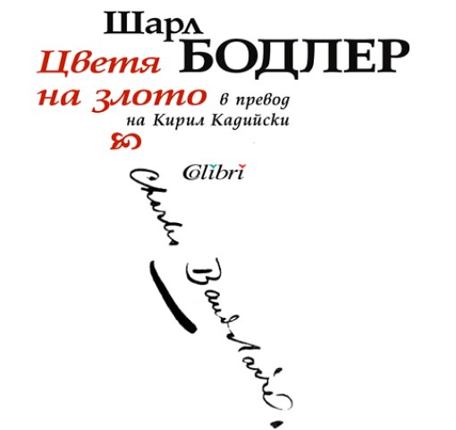 """""""Цветя на злото"""" за 200 години Шарл Бодлер"""