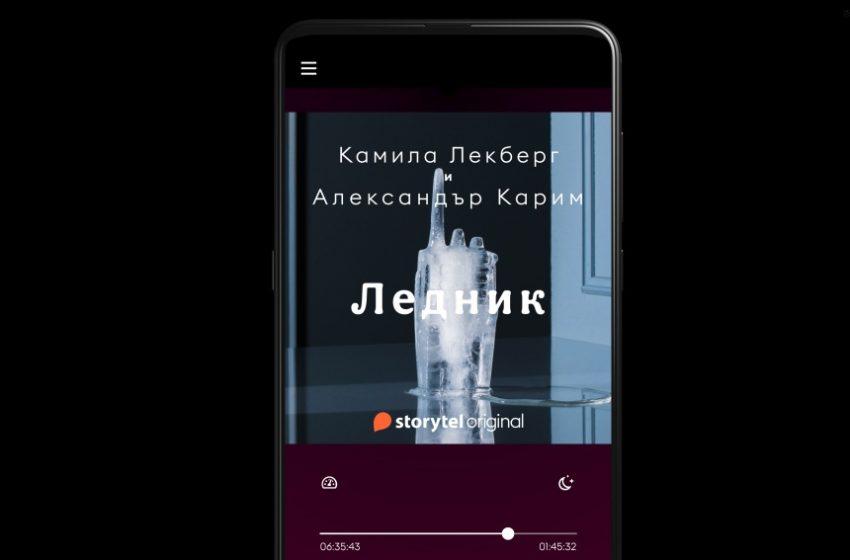 """Силвия Лулчева и Ники Илиев озвучават романа """"Ледник"""""""