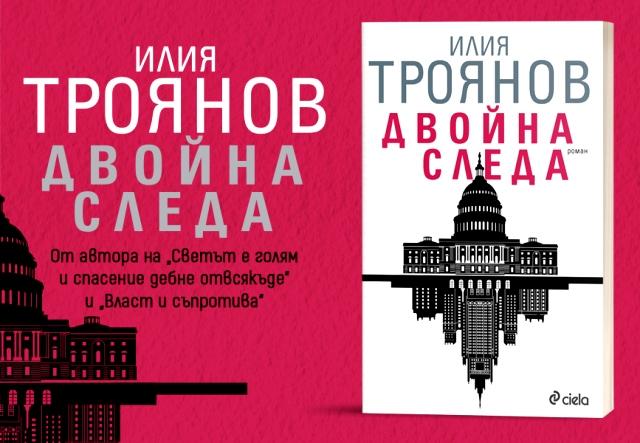Тръмп и Путин на прицел в новия роман на Илия Троянов
