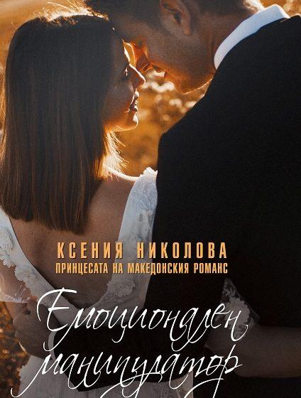 Ксения Николова и нейният емоционален манипулатор