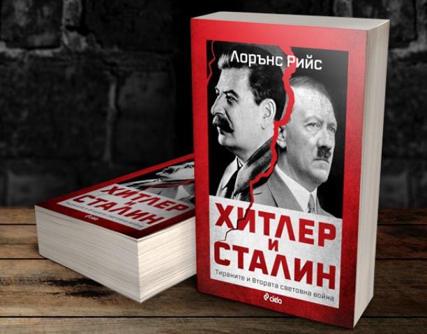 Какво е общото между Хитлер и Сталин и тоталитарните им идеологии?