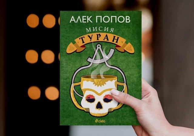 """Алек Попов с """"Мисия Туран"""""""