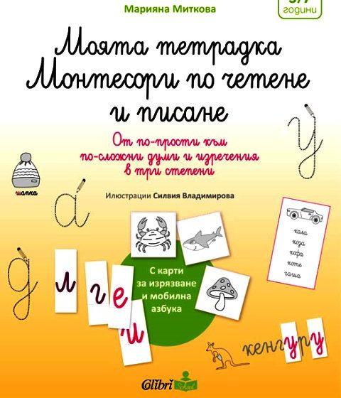 Моята тетрадка Монтесори по четене и писане