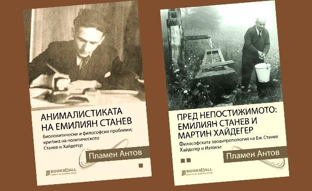 Професор Пламен Антов с критика на Емилиян Станев