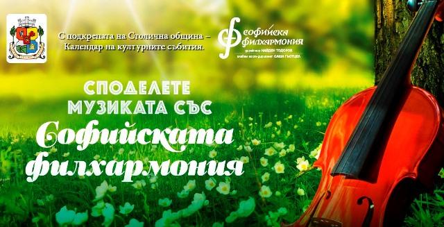 Летни концерти на Софийската филхармония