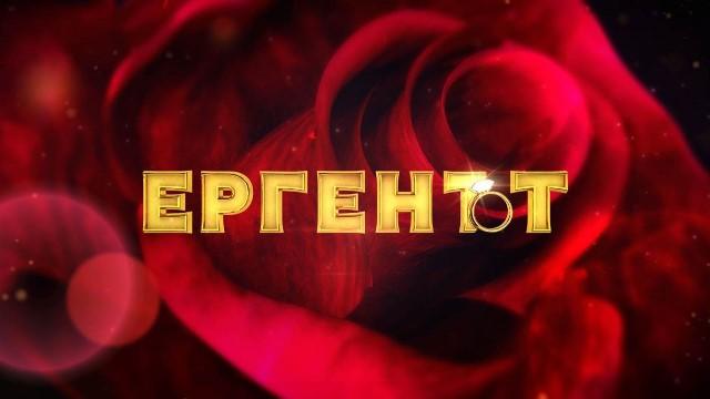 """""""Ергенът"""" за първи път в българския ефир"""