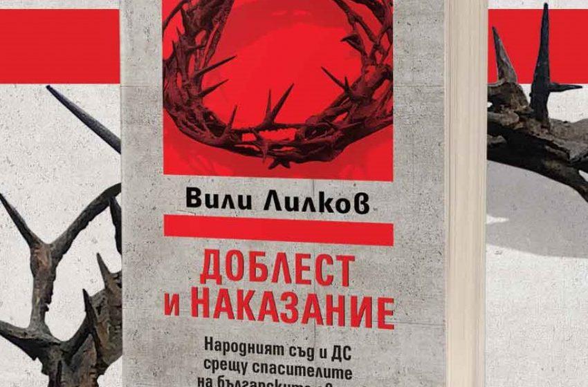 Кои са спасителите на българските евреи?