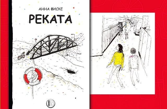 Роман за тийнейджъри от Анна Фиске