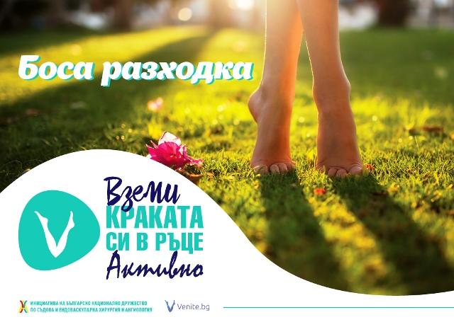 Боса разходка в София