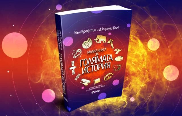 Малка книга за голямата история