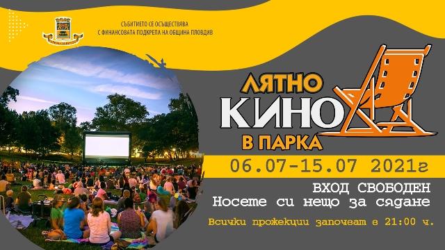 Летен киномаратон под звездите в Пловдив