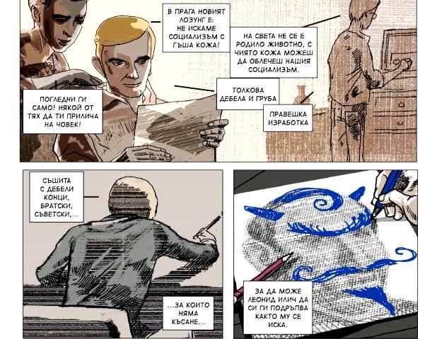 Първи български политически комикс
