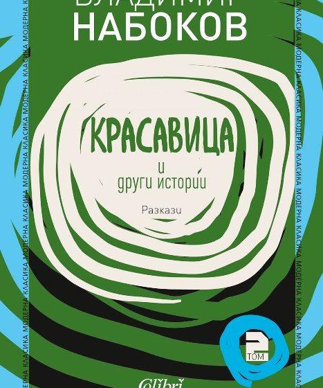 Втори том на разказите на Владимир Набоков