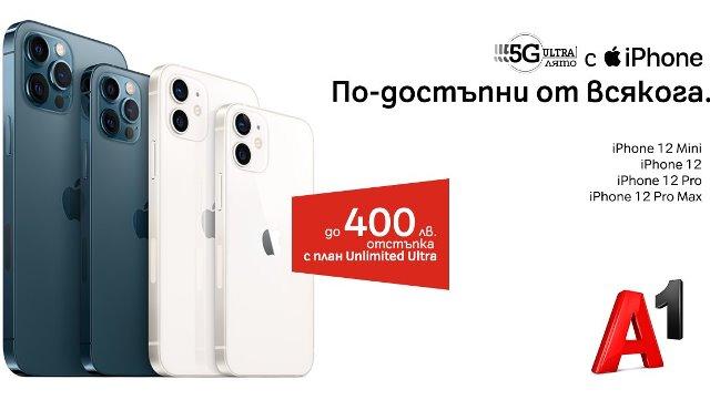Намаление на цените на последните модели iPhone 12