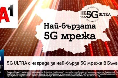 A1 с най-бързата 5G мрежа в България