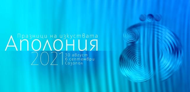 Празници на изкуствата Аполония с над 40 събития