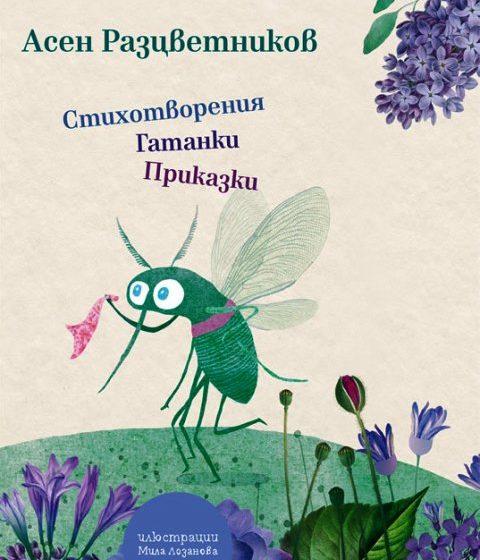 Стихотворения, гатанки, приказки от Асен Разцветников