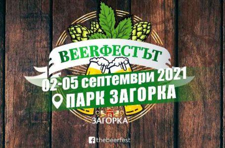 """""""Beerфестът"""" се завръща в Стара Загора"""