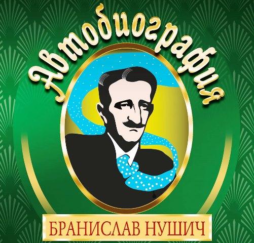 Автобиография на Бранислав Нушич