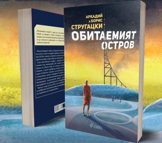 """""""Обитаемият остров"""" с ново издание"""