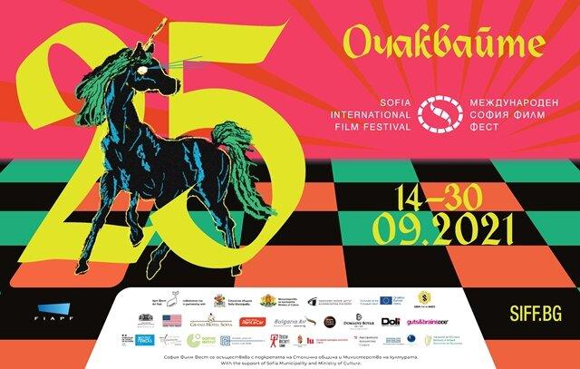 25-и международен филмов фестивал София Филм Фест #Есен