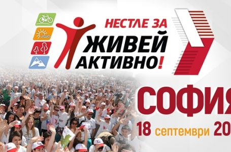 Живей Активно в София