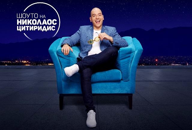 """Нов сезон на """"Шоуто на Николаос Цитиридис"""""""