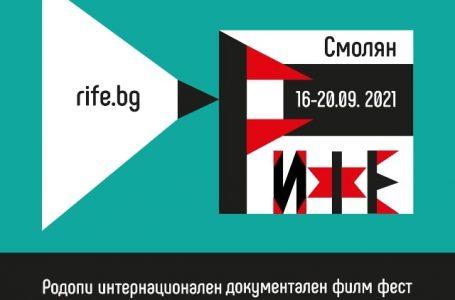 Дебютно издание на Родопи интернационален документален филм фест